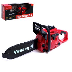 Chainsaw tool, sound effects, battery powered