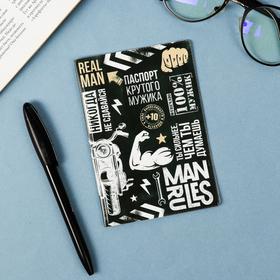 Паспортная обложка 'Только для настоящего мужика' Ош