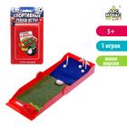 Настольная игра на ловкость «Мини-гольф», карманная версия, складывается
