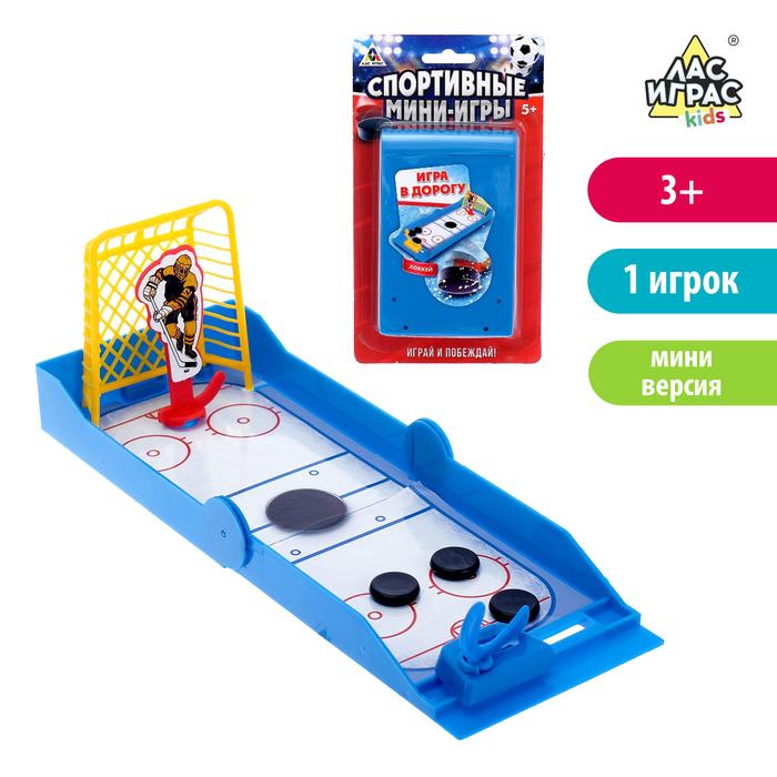 Настольная игра «Мини-хоккей», карманная версия, складывается