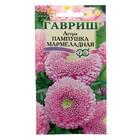Семена цветов Астра Пампушка мармеладная, помпонная, розовая, О, 0,3 г