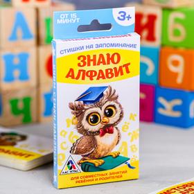 Стишки для запоминания «Я знаю алфавит», 30 карт