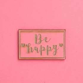 Кашпо флористическое «Будь счастлив», 23.2 × 9.5 × 26.5 см - фото 1100386