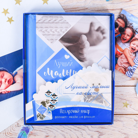 "A set of ""Best baby in the world"" photo album for 10 ml, stickers for photos"