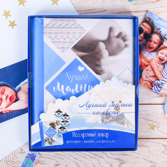 """Набор """"Лучший малыш на свете"""" фотоальбом на 10 м.л, наклейки для фотографирования"""