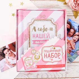 """Набор """"Мамина радость"""" фотоальбом на 10 м.л, наклейки для фотографирования, розовый"""