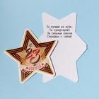 Открытка поздравительная «С 23 Февраля!», георгиевская лента, 7 × 9 см