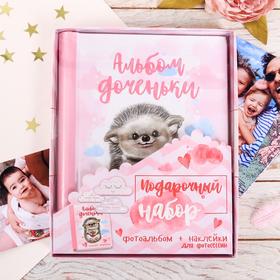 """Набор """"Наша любимая доченька"""" фотоальбом на 10 м.л, наклейки для фотографирования"""