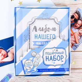 """Набор """"Мамина радость"""" фотоальбом на 10 м.л, наклейки для фотографирования, голубой"""