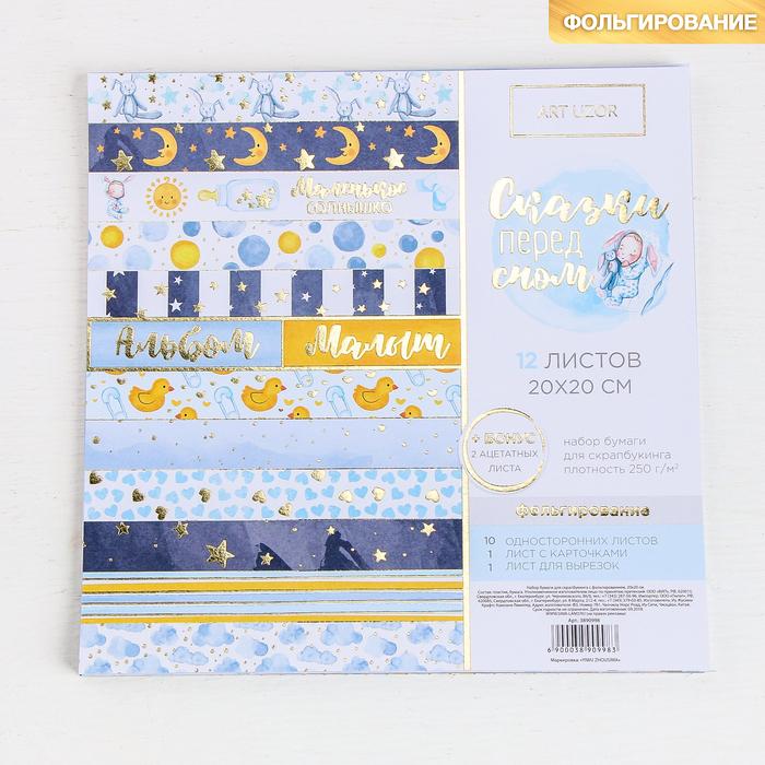 Набор бумаги для скрапбукинга с фольгированием «Сказки перед сном», 12 листов, 20 × 20 см - фото 687035478