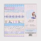 Набор бумаги для скрапбукинга с фольгированием «Моя прекрасная мама», 12 листов, 20 × 20 см