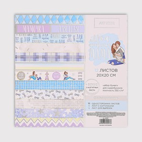 """Set of paper for scrapbook with embossed """"My beautiful mommy"""", 20 × 20 cm"""