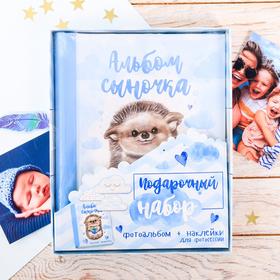 """Набор """"Наш любимый сыночек"""" фотоальбом на 10 м.л, наклейки для фотографирования"""