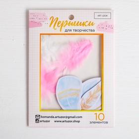 Пёрышки для творчества «Букет невесты», 10.3 × 14.3 см