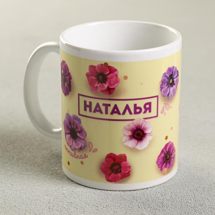 """Кружка """"Наталья"""", 300 мл"""