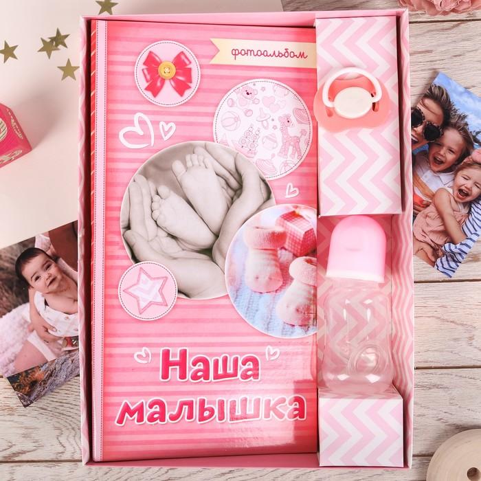 """Подарочный набор """"Любимая малышка"""" фотоальбом 300 фото, бутылочка, соска"""