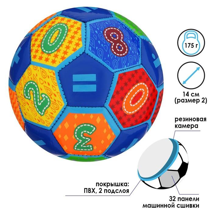 Мяч футбольный, детский размер 2, 175 г, 32 панели, PVC, машинная сшивка, цвета МИКС