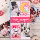 """Подарочный набор """"Малышке"""" фотоальбом 300 фото, бутылочка, соска - фото 105494363"""