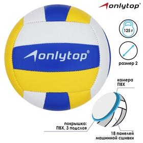 Мяч волейбольный, детский, размер 2, PVC, 145 г, цвета МИКС Ош