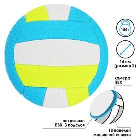 Мяч волейбольный детский, размер 2, PVC, МИКС