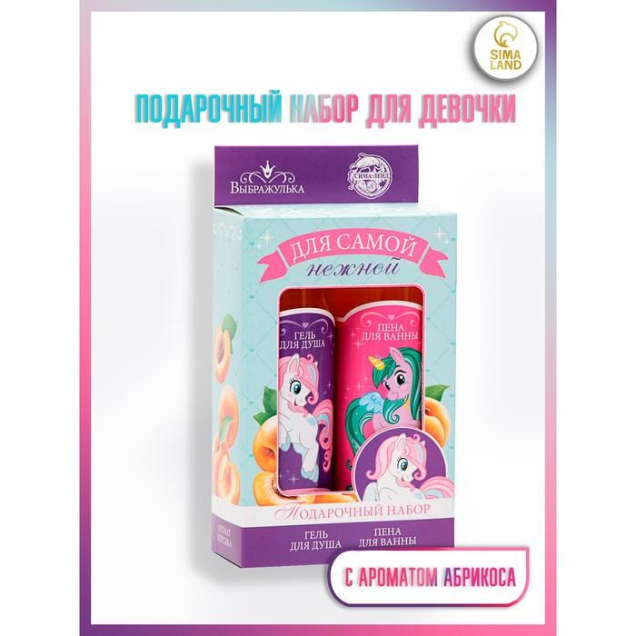 Набор для девочки «Для самой нежной!»: персиковый гель для душа + персиковая пена для ванн