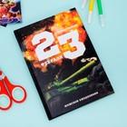 """Ежедневник """"С днём защитника Отечества!"""", А5, 80 листов"""