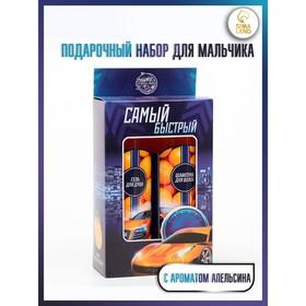 Набор для мальчика «Самый быстрый!» с ароматом апельсина: гель для душа, 250 мл + шампунь для волос, 250 мл