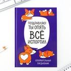 "Ежедневник ""Корги. Серия для тех у кого лапки"", А5, 80 листов"