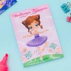 """Блокнот А7 16 листов """"Прекрасные принцессы"""""""