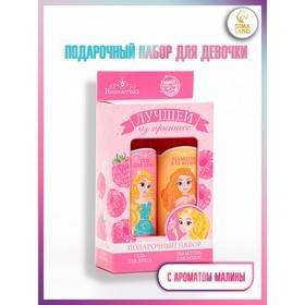 Набор для девочки «Лучшей из принцесс!»: малиновый гель для душа + малиновый шампунь