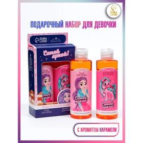 Набор для девочки «Самой яркой!»: карамельный гель для душа + карамельный шампунь
