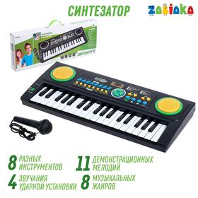 Синтезатор «Супер музыкант» с микрофоном, 37 клавиш, работает от батареек