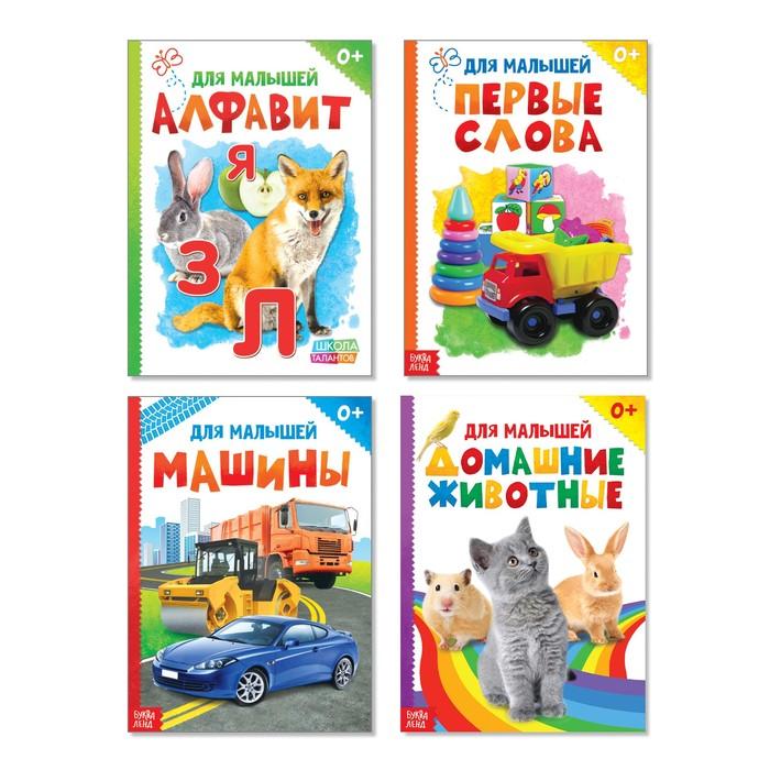 Книги картонные набор «Для малышей» №3, 4 шт., 10 стр.
