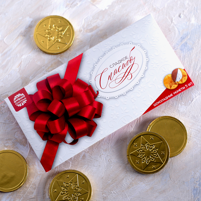 Шоколадные монеты в конверте для денег «Сладкое спасибо», 5 шт, 30 г