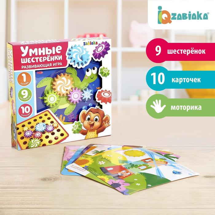 Игрушка развивающая «Умные шестерёнки» с карточками и игровым полем, конструктор - фото 105495683