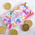 Шоколадные монеты в конверте для денег «С днём рождения», 5 шт, 30 г
