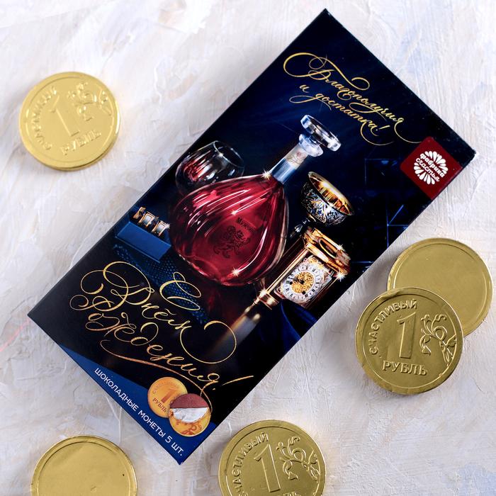 """Шоколадные монеты в конверте для денег """"С днем рождения"""", 5 шт."""