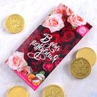 """Шоколадные монеты в конверте для денег """"В день рождения"""", 5 шт."""