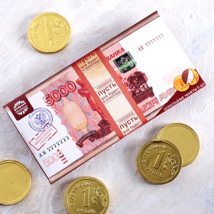 Шоколадные монеты в конверте для денег «5000», 5 шт, 30 г