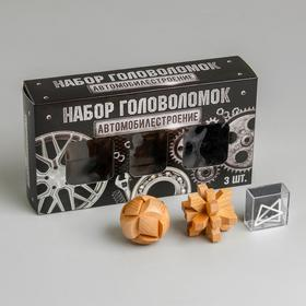 Набор деревянных головоломок «Автомобилестроение» 3 шт