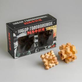Набор деревянных головоломок «Мафия» 2 шт