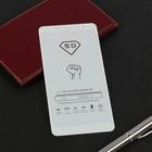 Защитное стекло 2D Innovation для Xiaomi Redmi Note 5, полный клей, белое