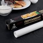 "Пергамент 38см х 8м ""Gurmanoff"", цвет белый, марка ПА2"