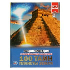 Энциклопедия с развивающими заданиями «100 тайн планеты Земля»