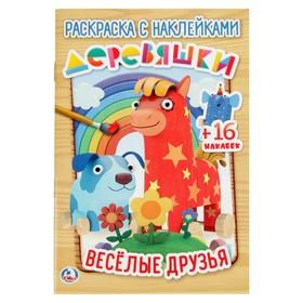 Ракраска с наклейками «Деревяшки. Весёлые друзья»