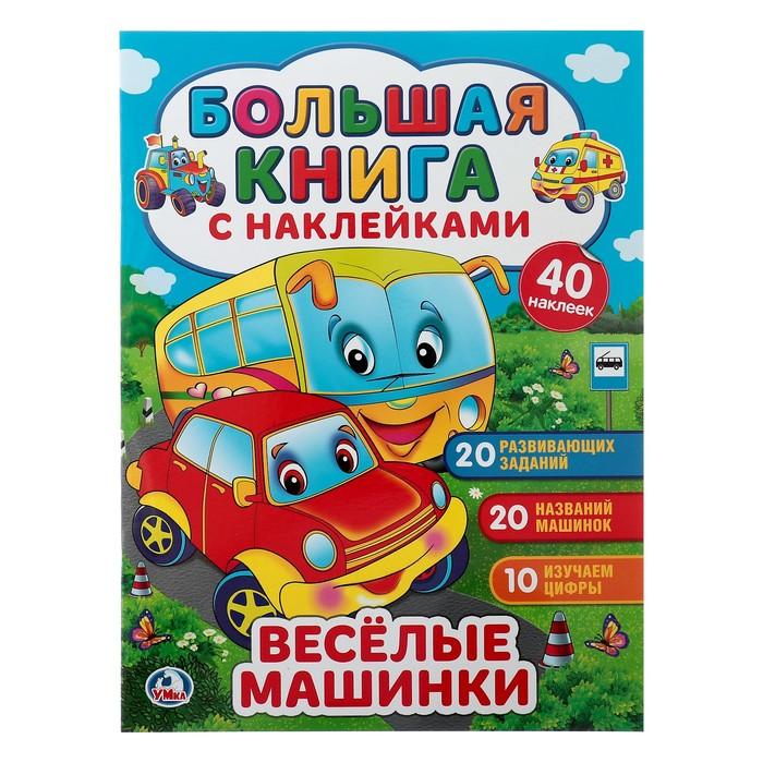 Большая книга с наклейками «Весёлые машинки», 240 х 330 мм - фото 975823