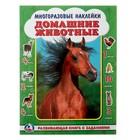 Активити с многоразовыми наклейками «Домашние животные», 240 х 320 мм