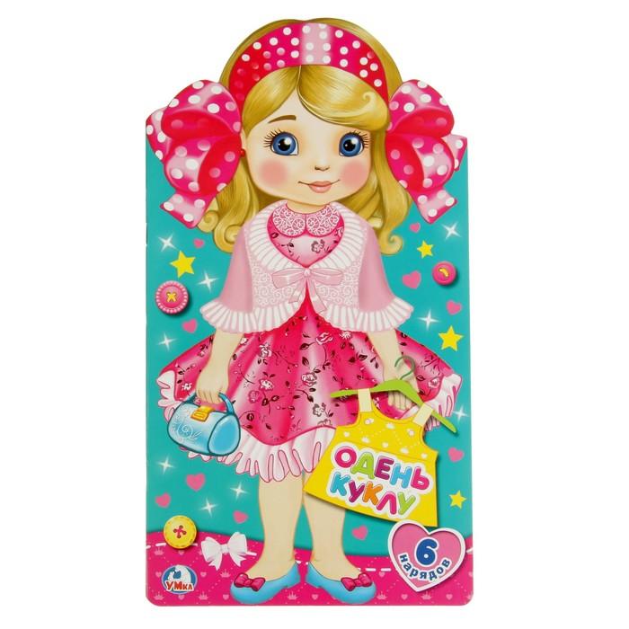 Одень куклу «Машенька»