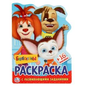 Развивающая раскраска с вырубкой в виде персонажа и многоразовыми наклейками «Барбоскины»