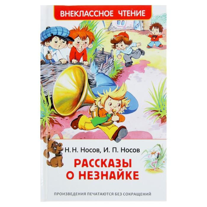 «Рассказы о Незнайке», Носов Н. Н., Носов И. П. - фото 979324